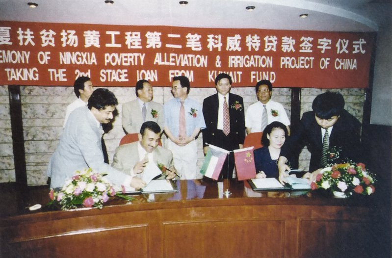 "Release of Kuwaiti Loan as part of Ningxia's ""poverty Alleviation"" project. Source: Re-photographed image presented in Ningxia's Musuem of Immigration."