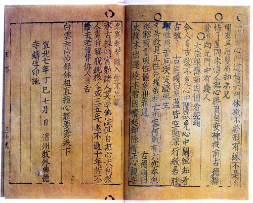 "<p><em>Jikji</em>, <em>Selected Teachings of Buddhist Sages and Seon Masters</em>, the earliest known book printed with movable metal type, 1377. <a href=""https://en.wikipedia.org/wiki/Biblioth%C3%A8que_Nationale_de_France"" title=""Bibliothèque Nationale de France"">Bibliothèque Nationale de France</a>, Paris. </p>"