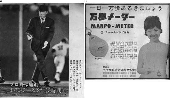 <p>Figure 5.8 Mapo-kei advertisements from a Japanese newspaper depicting a woman and a baseball umpire using the device.</p>